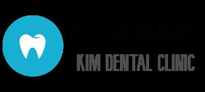 KIM치과의원 - 일본동경/한국인치과의사/신주쿠/신오오쿠보/한국치과